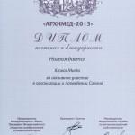 diploma_arhimed